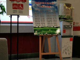 招商銀行(西咸大道支行)
