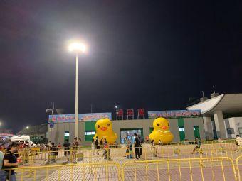 珠海体育中心体育场