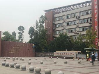 四川省南充市白塔中学