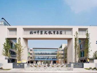 杭州市崇文世纪城实验学校