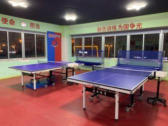 星科乒乓球俱乐部