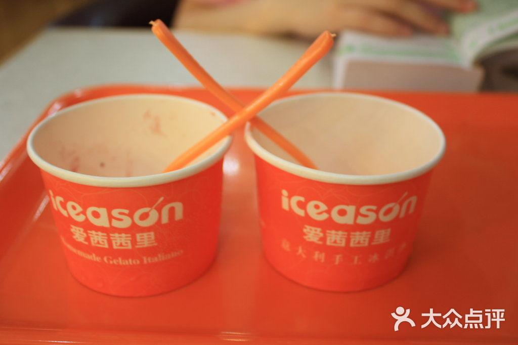 爱茜茜里意大利健康冰淇淋(新港汇店)空杯子图片 - 第1张图片