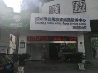 绍兴市公用事业集团服务中心