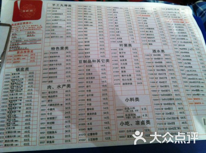 海底捞火锅(劲松店)菜单图片 - 第2张