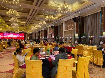 颐和商务酒店-会议室