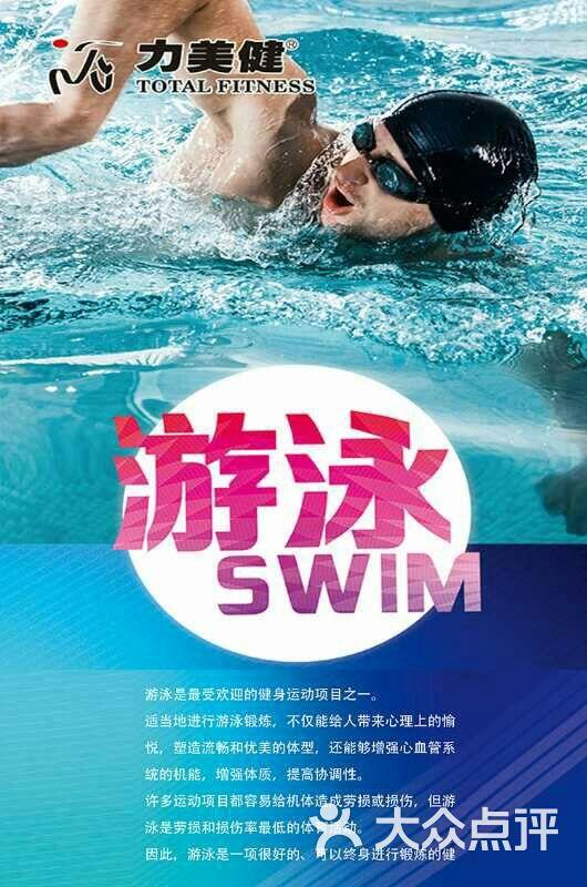 力美健游泳健身俱乐部(大学城店)图片 - 第10张