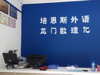 培恩斯外语学校(建设东路店)