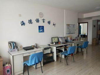 海德西语培训学校