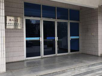 福州大学法律硕士教育中心