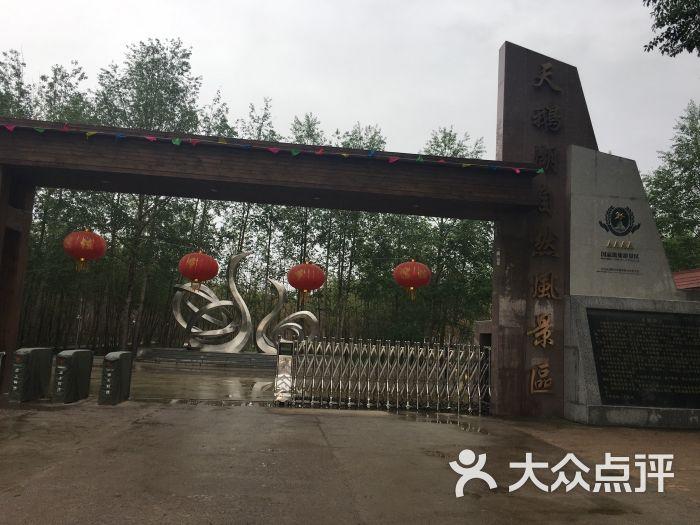 天鹅湖景区-图片-沽源县生活服务-大众点评网