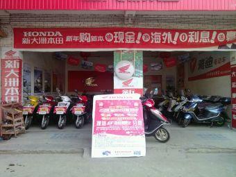新大洲本田摩托车(商贸街店)