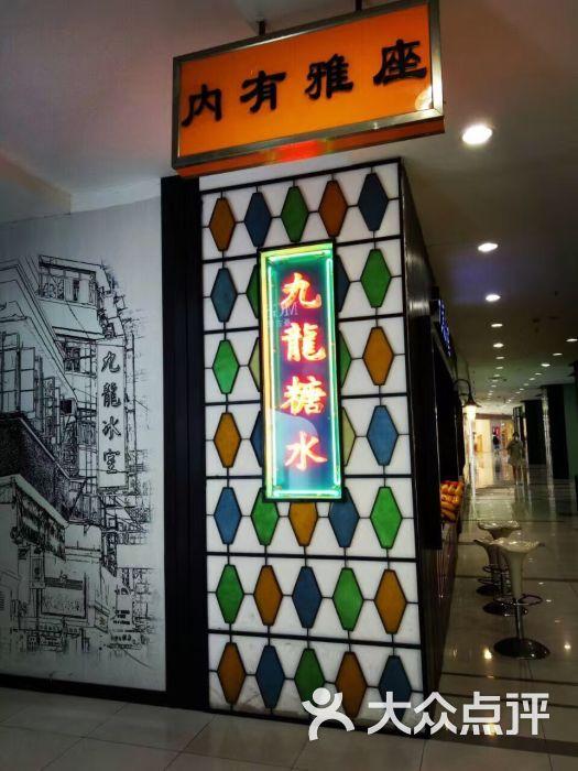 九龙冰室茶餐厅(中山公园店)图片 - 第6张