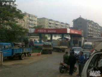 中国石化加油站(天成站)
