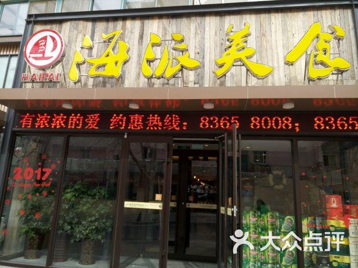 海派美食(标山路美食城店)-图片-青岛美食-大众点评网