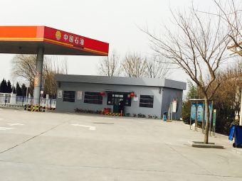 中国石油诸城服务区加油站