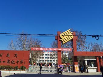 河南省上蔡第一高级中学
