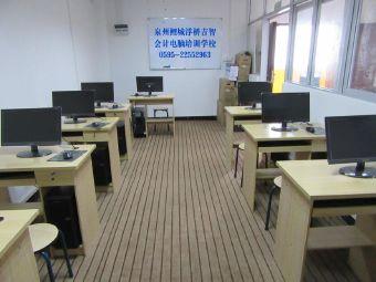 吉智会计电脑培训学校