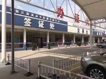 江海机动车检测一站式服务