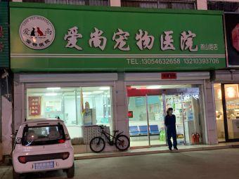 爱尚宠物医院(燕山路店)