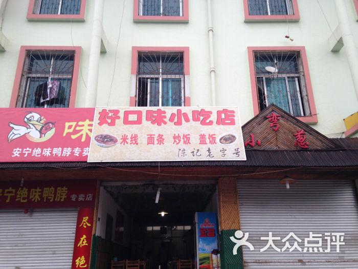 好口味小吃店-招牌图片-安宁市美食-大众点评网
