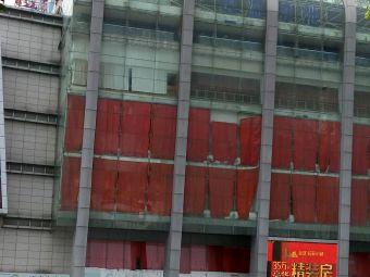 均瑶锦江国际大酒店停车场