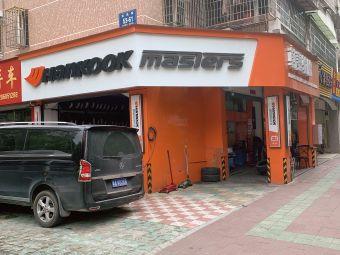 韩泰轮胎(湖滨三里店)