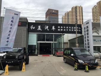 甘肃和美汽车贸易有限公司