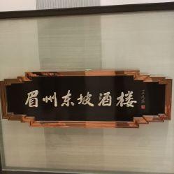 眉州东坡的图片