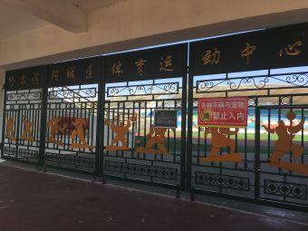哈城体育文化中心篮球场