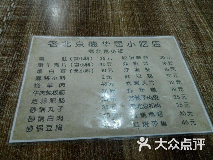老北京德华居小吃店-图片-北京美食-大众点评网
