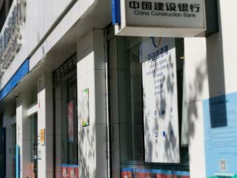 中国建设银行(昆明环东支行)