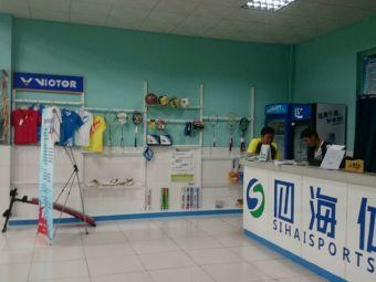 四海体育乒羽游泳中心(贺龙体校店)