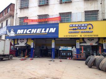 义乌市米其林轮胎专业店