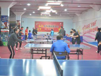 长都乒乓球训练中心