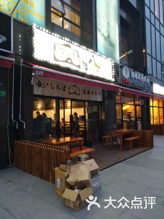 八两·日式居酒屋图片 - 第6张