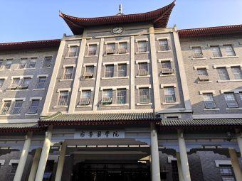 山东大学齐鲁医学部
