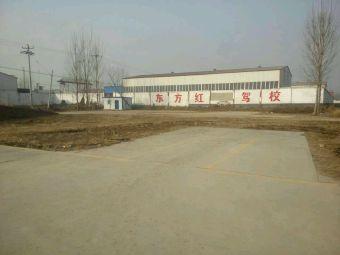北营东方红驾校