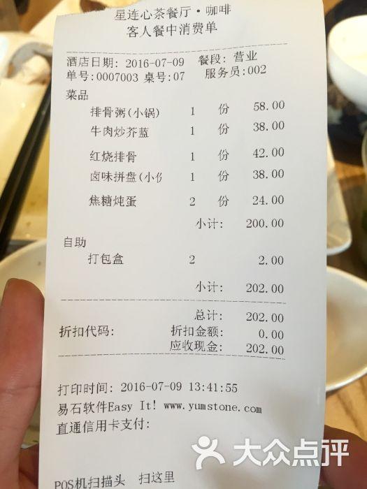 裕泰德茶餐厅结账单图片 - 第1张
