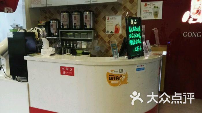 御可贡茶(南部商务区店)吧台图片 - 第12张图片