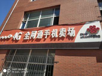 中国联通吉林动画学院校园营业厅