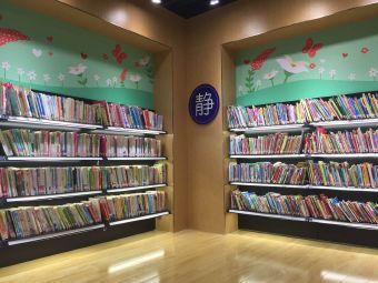 福建省少年儿童图书馆(宝龙新华都分馆)