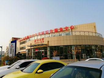 青岛市李沧区人社综合服务中心