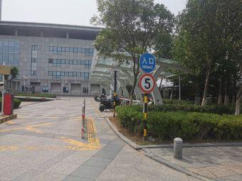 市行政中心电动汽车充电站