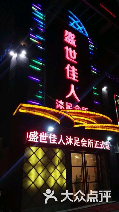盛世佳人沐足会所-门头图片-苏州休闲娱乐-大众点评网