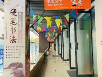 哈喽贝比(安徽宿州店)