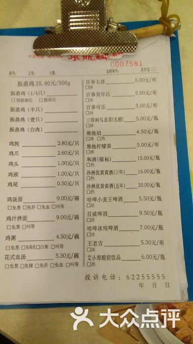振鼎鸡(巴黎春天天山店)菜单图片 - 第10张