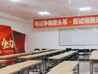 中公教育(烟台分店)