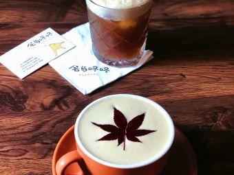 会与咚咚COFFEE