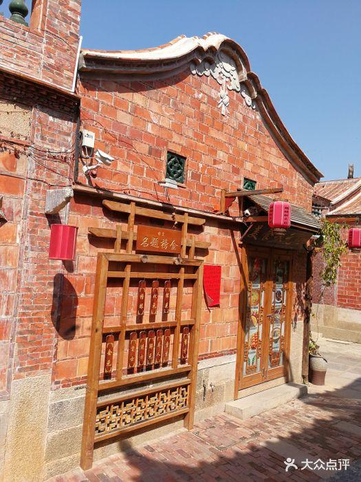 晋江五店市传统文化旅游区图片 - 第65张