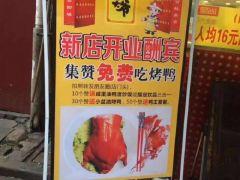 老北京炸酱面的图片